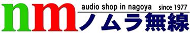 ノムラ無線